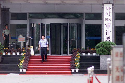 审计署:35个中央部门预决算编报有问题涉及金额35.04亿元
