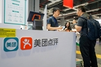 T早报|美团点评将递交H股IPO申请;小米香港IPO下调估值 至少4名基石投资者确定;今日头条与五大卫视开启战略合作