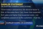 受中国关税影响 戴姆勒提示盈利下滑