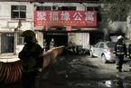 """北京大兴区""""11.18""""火灾调查报告公布 15人涉犯罪被捕"""