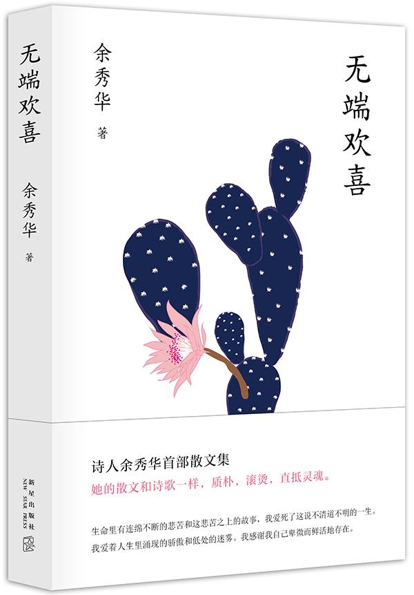 余秀华_著 新星出版社·新经典文化 2018年6月版