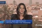 沙特首位女性司机:这里的一切都将改变