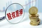监管协调多机构同步发声:股权质押风险可控
