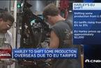 哈雷戴维森为避关税转移生产 特朗普坚持不妥协