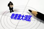 香港保监局:大湾区拟设保险服务中心 银保监反馈正面