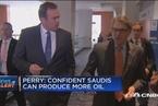 美国能源部长:沙特石油增产将超出市场预期