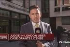 Uber重获伦敦运营牌照 为期15个月