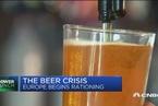 欧洲部分啤酒限量供应 肇因二氧化碳缺货