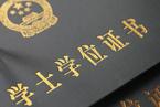高等教育学历学位认证费7月起取消