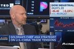 高盛:中国没有把人民币作为反击武器