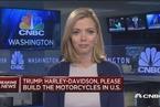 特朗普出席富士康美国工厂奠基仪式 警告哈雷勿离美国