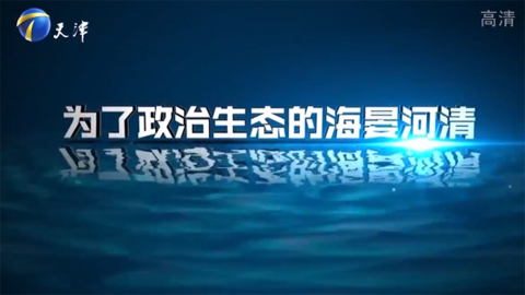 天津反腐专题片披露多人贿赂黄兴国经过