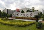 广州大学科研处处长夫妇遇害 同校教师行凶