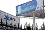 康佳收购新飞电器 将双品牌运营