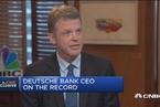 德银CEO:不会裁撤旗下美国部门
