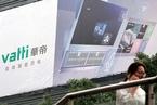 华帝京津销售公司被查封 世界杯营销方案能落地么?