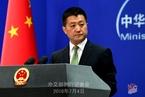 外交部:若美对华加税,中方将综合使用各种必要措施