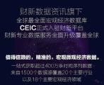 全球经济数据库CEIC入驻财新网
