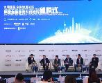 中国国际金融发展论坛举办