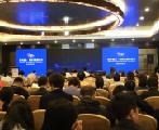 """""""数字融合•领航中国新经济""""论坛举办"""