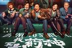 《我不是药神》首映日票房超1.5亿  出品方股价大涨