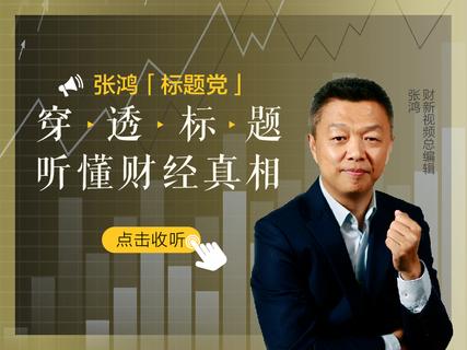 张鸿早点说|美再推2000亿美元加税清单;辽宁鼓励老年人创业