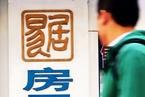 易居香港IPO招股  拟集资57亿港元