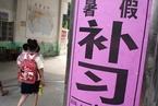 记者手记|探访补习一条街:整改令后生意火爆