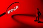 """国税总局发文严禁""""阴阳合同"""" 违法影视公司纳入黑名单"""