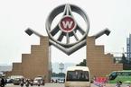 宜宾市国资公司董事长、五粮液董事张辉接受纪律审查