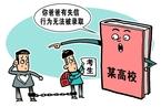老赖之子险遭大学拒录 学者认为于法无据