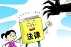 河南一官办培训机构多名幼童遭猥亵 涉案男子被刑拘
