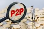 P2P进入洗牌期 行业协会呼吁平台不跑路不失联