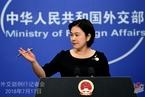 外交部:中国不会动辄采取单边措施 被迫回应美方有依据