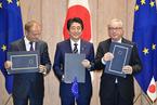 日本欧盟自贸协定签署 高水平互免关税