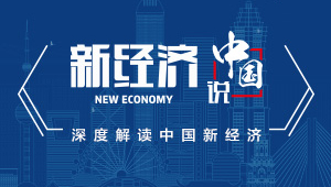 新经济 中国说