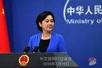 外交部就贸易战吁美方:这次面对的是中国,别做堂吉诃德
