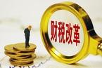 十八大以来财税体制改革进展与评估