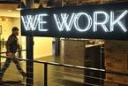 中国WeWork宣布B轮融资 估值达50亿美元