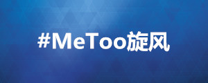 #MeToo运动持续发酵