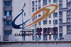 碧桂园底价拿地建机器人谷 产城项目超30个