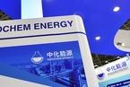 中化能源提交赴港招股书 石油贸易营收占八成