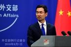美媒称对华2000亿美元商品关税或上调至25% 外交部回应
