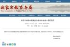 国家宗教事务局回应中国佛教协会会长学诚被举报