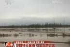 新疆哈密特大暴雨引发洪水致20人遇难8人失踪