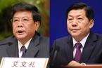 反腐周记|河北政协原副主席艾文礼落马 中宣部原副部长鲁炜被诉