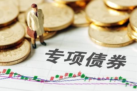云南拟发全国首只高校专项债券
