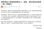 唐山男子廖海军蒙冤19载终获无罪 再审历时9年