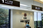 工行上海分行下调首套房贷利率不成 严控房价政策意味明显