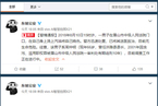 四川洪雅原县长法院门口自焚获救 曾因贪腐被判刑10年